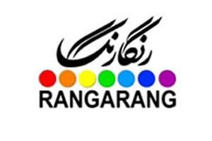 Rang-a-Rang-(USA)