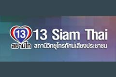 13-Siam-(Thailand)