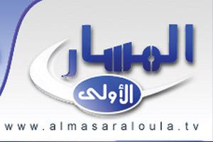 Al-Masar-Al-Oula-Satellite-Channel-(Iraq)