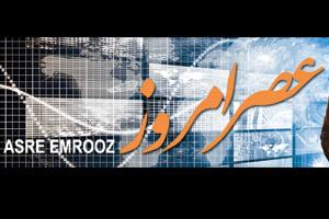 Asre-Emrooz-(USA)
