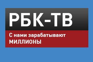 RBC-TV-(Russian-Federation)