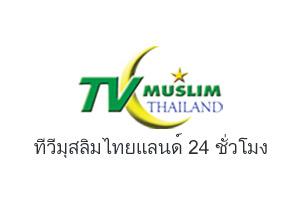 TV-Muslim-(Thailand)