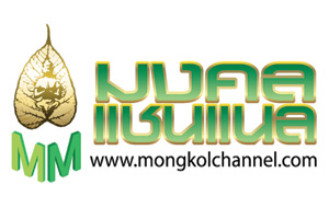Mongkol-Channel-(Thailand)