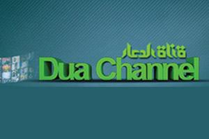 Dua-Channel-(Pakistan)