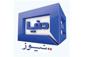Dunya-News-(Pakistan)