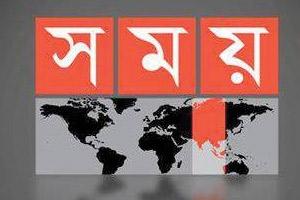 Somoy-News-(Bangladesh)