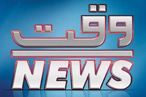 Waqt-News-(Pakistan)