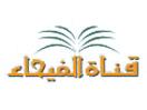 Al-Fayhaa-(UAE)