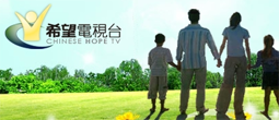 China-Hope-TV-(China)