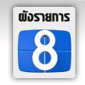 Thai-8-(Thailand)