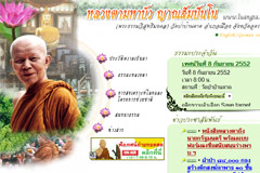 SBT-TV-(Thailand)